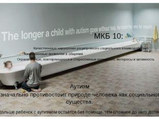 Консультативная встреча Люди с аутизмом… Еськов А.А. МКБ 10: Качественные нар