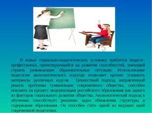 В новых социально-педагогических условиях требуется педагог-профессионал, ори