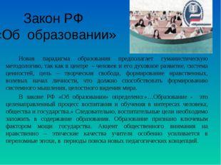 Закон РФ «Об образовании» Новая парадигма образования предполагает гуманистич