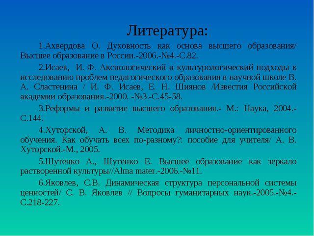 Литература: Ахвердова О. Духовность как основа высшего образования/ Высшее об...