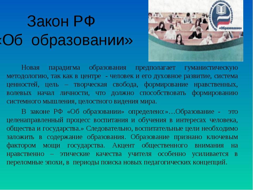 Закон РФ «Об образовании» Новая парадигма образования предполагает гуманистич...