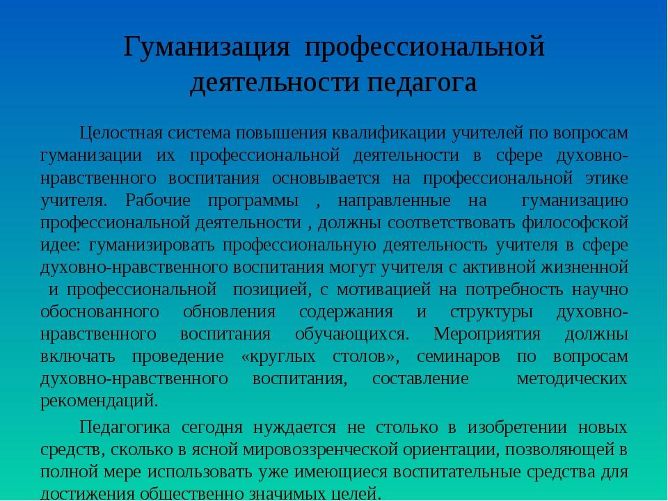 Гуманизация профессиональной деятельности педагога Целостная система повышени...