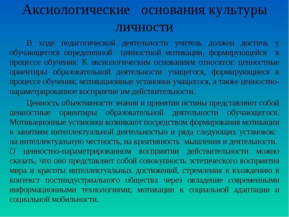 Аксиологические основания культуры личности В ходе педагогической деятельност...
