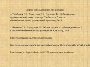 Список использованной литературы: 1. Трёхбратов Б.А., Хачатурова Е.А., Наумен