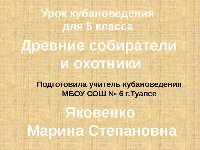 Древние собиратели и охотники Яковенко Марина Степановна Урок кубановедения д...