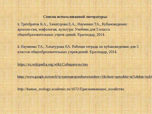 Список использованной литературы: 1. Трёхбратов Б.А., Хачатурова Е.А., Наумен...