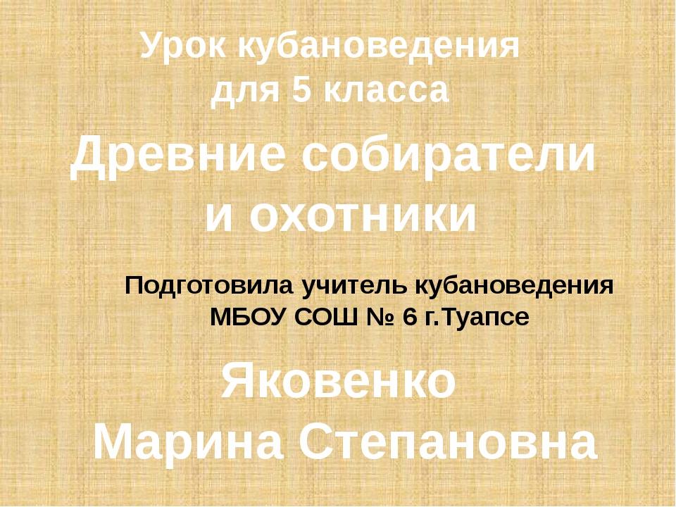 гдз по кубановедению 5 класс рабочая тетрадь науменко хачатурова 2015
