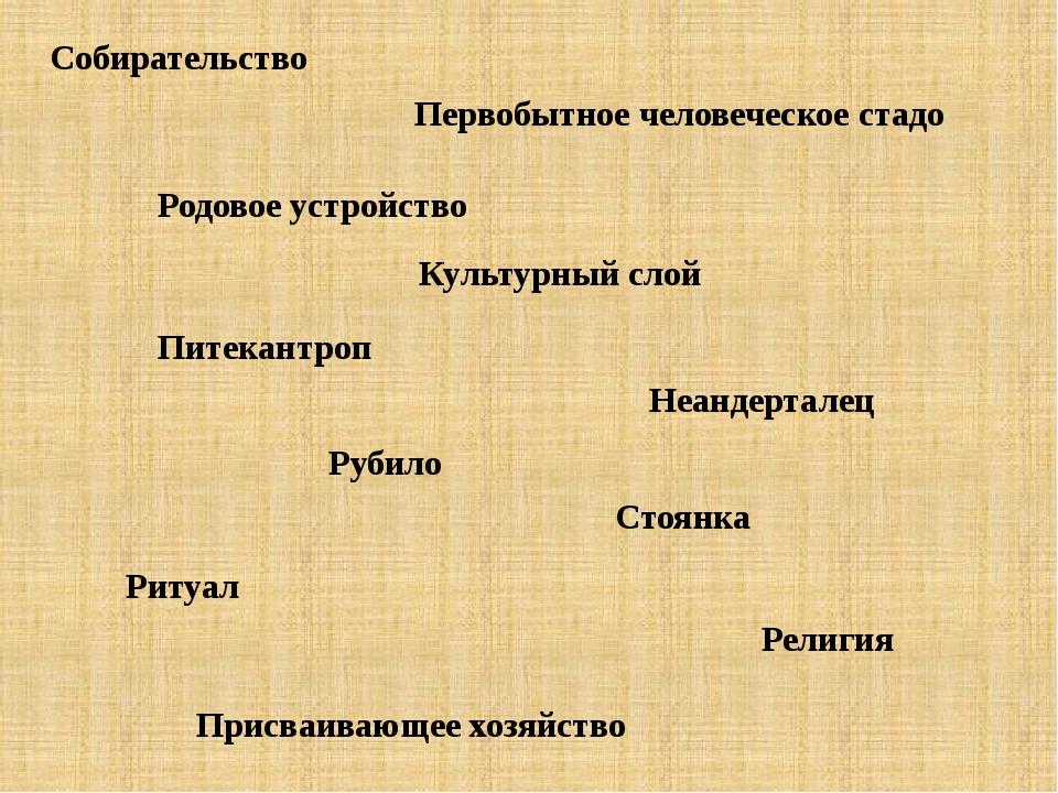 Собирательство Первобытное человеческое стадо Родовое устройство Культурный с...