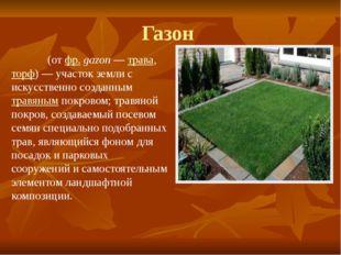 Газон Газо́н(отфр.gazon—трава,торф)— участок земли с искусственно созд