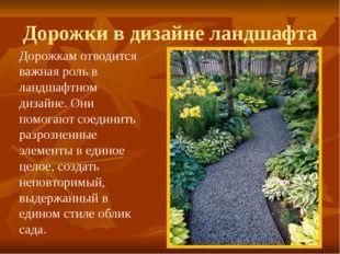Дорожки в дизайне ландшафта Дорожкам отводится важная роль в ландшафтном диза