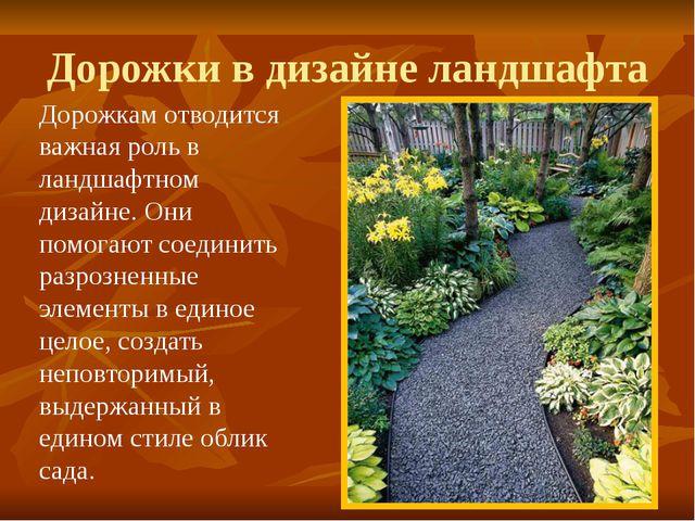 Дорожки в дизайне ландшафта Дорожкам отводится важная роль в ландшафтном диза...