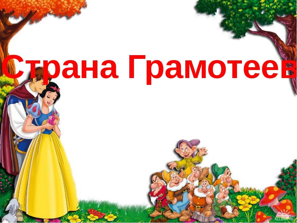 «Страна Грамотеев»
