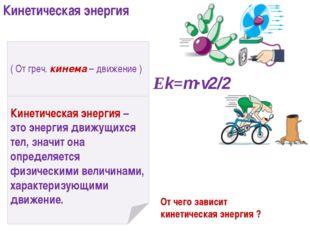 ( От греч. кинема – движение ) Кинетическая энергия – это энергия движущихся