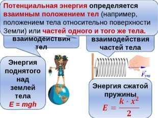 Потенциальная энергия – энергия взаимодействия Энергия взаимодействия тел Эне