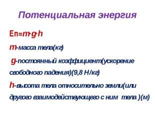 Потенциальная энергия Еп=m∙g∙h m-масса тела(кг) g-постоянный коэффициент(уско