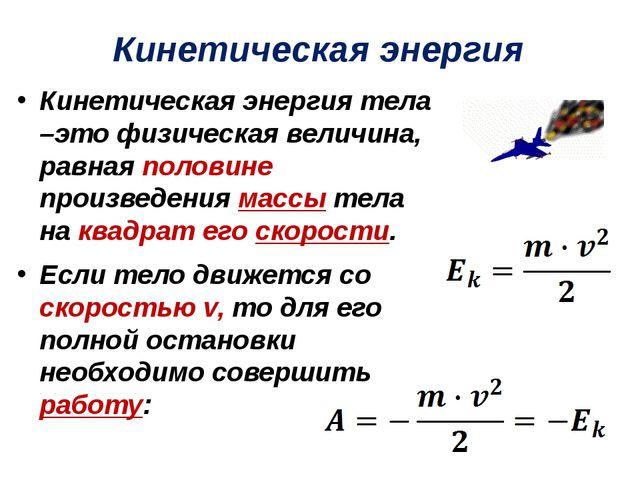 Кинетическая энергия Кинетическая энергия тела –это физическая величина, равн...
