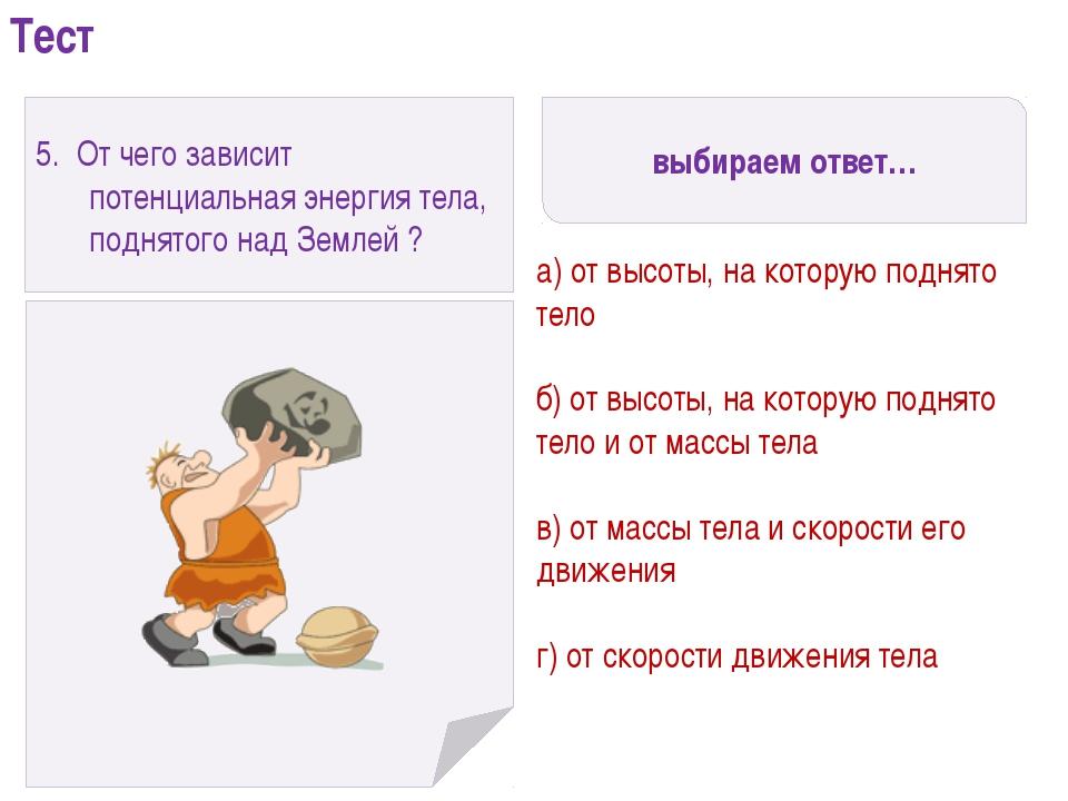 выбираем ответ… а) от высоты, на которую поднято тело б) от высоты, на котор...