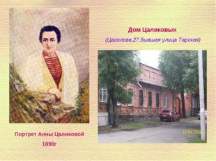 Портрет Анны Цаликовой 1898г Дом Цаликовых (Цаголова,27,бывшая улица Тарская)