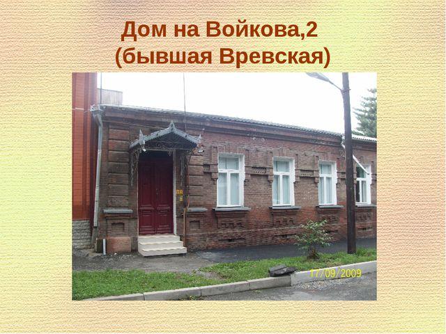Дом на Войкова,2 (бывшая Вревская)