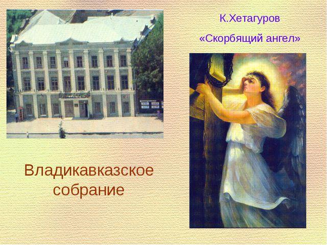 Владикавказское собрание К.Хетагуров «Скорбящий ангел»