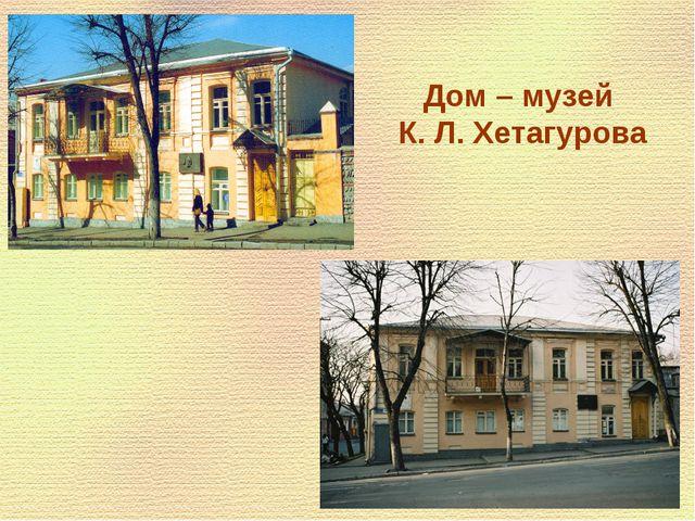 Дом – музей К. Л. Хетагурова