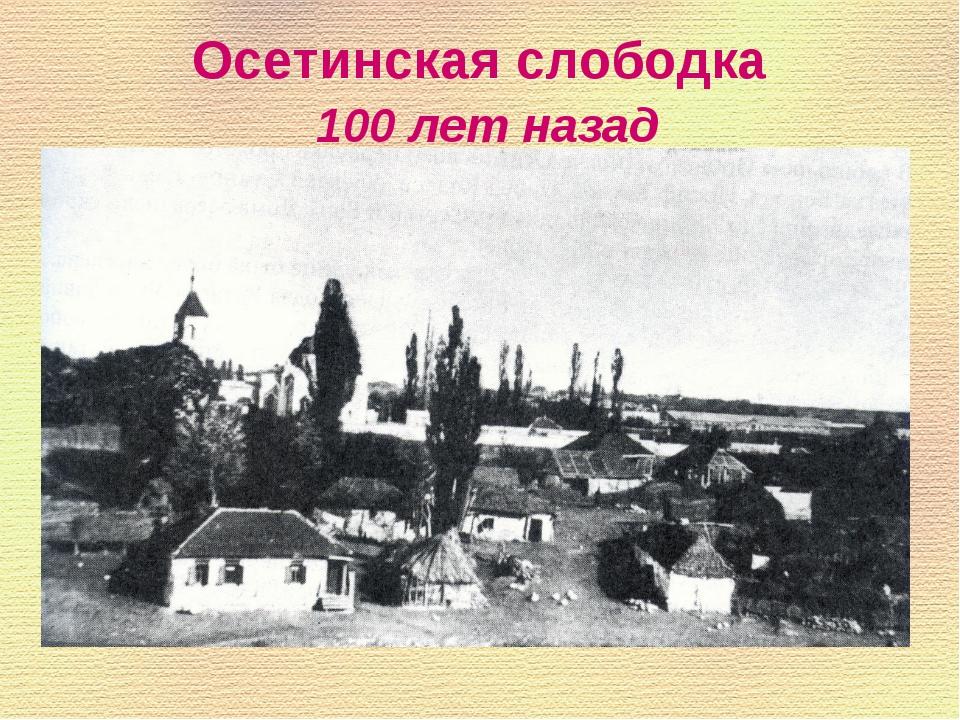 Осетинская слободка 100 лет назад