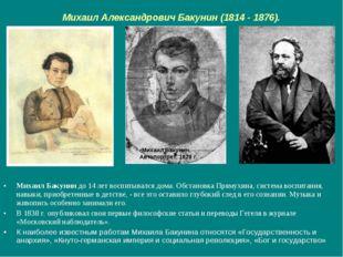 Михаил Александрович Бакунин (1814 - 1876). Михаил Бакунин до 14 лет воспитыв