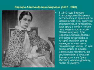 Варвара Александровна Бакунина (1812 - 1866). В 1840 году Варвара Александров