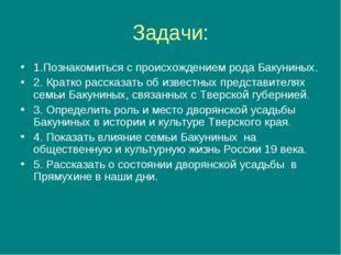Задачи: 1.Познакомиться с происхождением рода Бакуниных. 2. Кратко рассказать