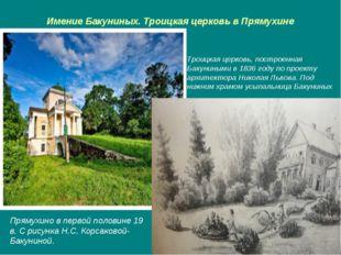 Имение Бакуниных. Троицкая церковь в Прямухине Троицкая церковь, построенная
