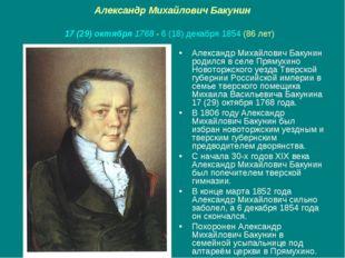 Александр Михайлович Бакунин 17(29)октября1768 - 6(18)декабря1854(86л