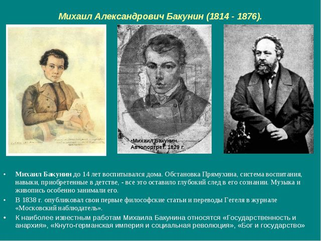 Михаил Александрович Бакунин (1814 - 1876). Михаил Бакунин до 14 лет воспитыв...
