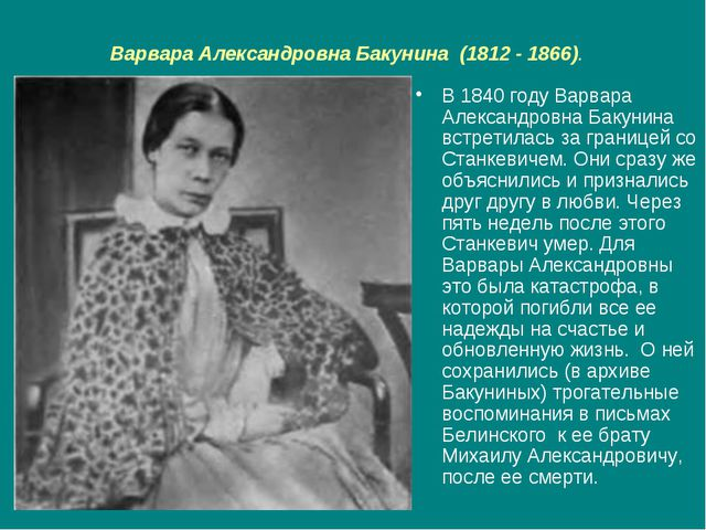 Варвара Александровна Бакунина (1812 - 1866). В 1840 году Варвара Александров...