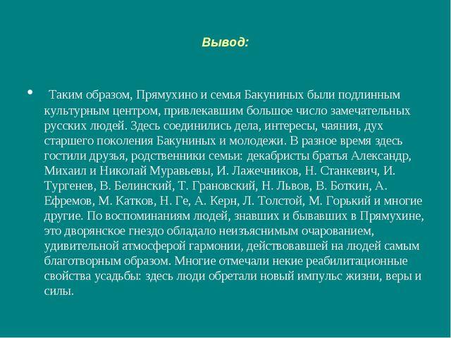 Вывод: Таким образом, Прямухино и семья Бакуниных были подлинным культурным ц...