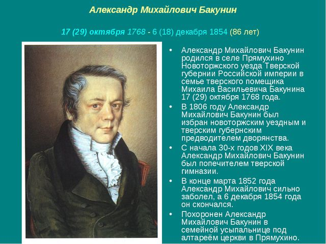 Александр Михайлович Бакунин 17(29)октября1768 - 6(18)декабря1854(86л...
