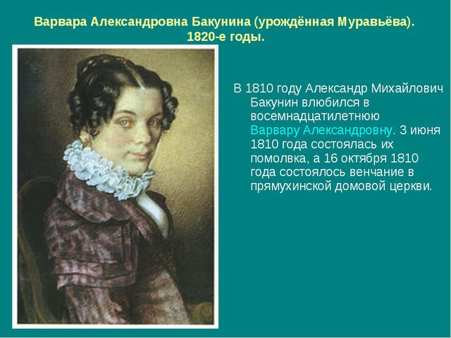 Варвара Александровна Бакунина (урождённая Муравьёва). 1820-е годы. В 1810 го...
