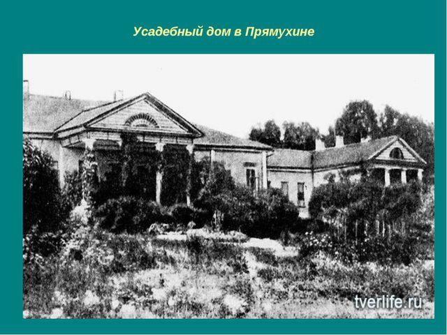 Усадебный дом в Прямухине