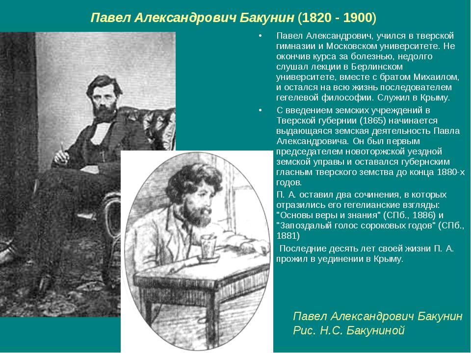Павел Александрович Бакунин (1820 - 1900) Павел Александрович, учился в тверс...