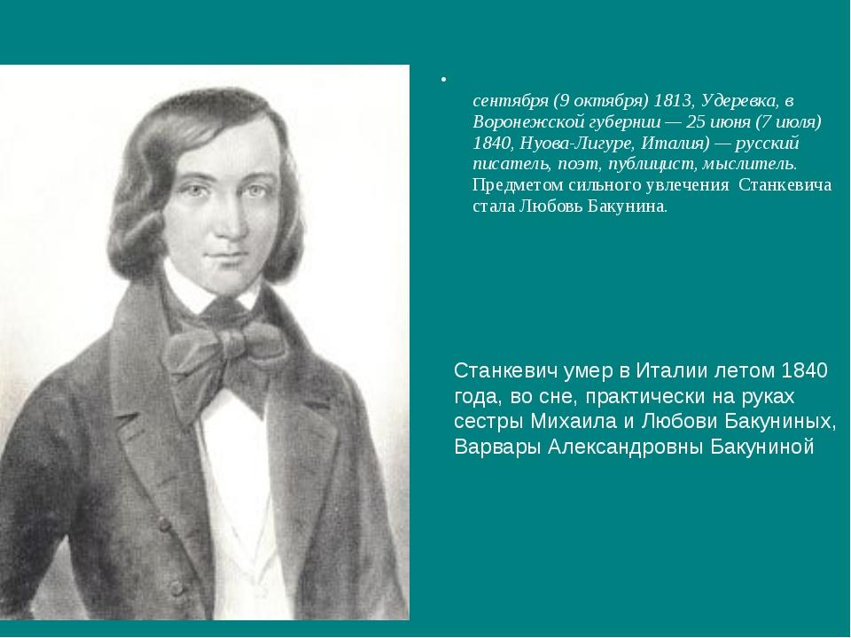 Никола́й Влади́мирович Станке́вич Никола́й Влади́мирович Станке́вич (27 сентя...