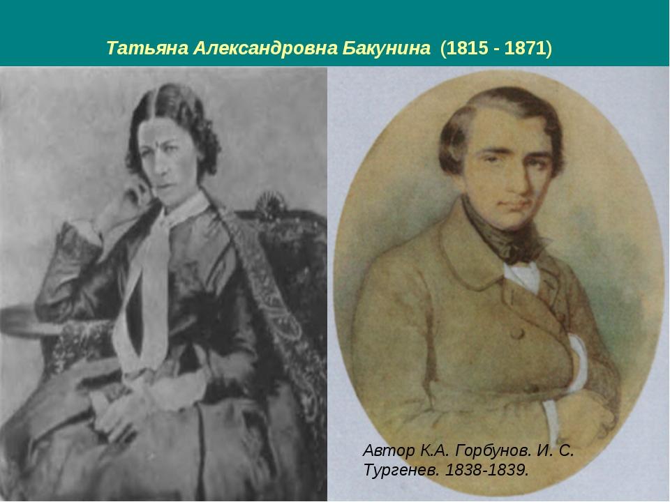 Татьяна Александровна Бакунина (1815 - 1871) Автор К.А. Горбунов. И. С. Турге...