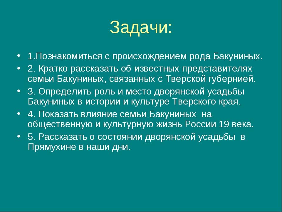 Задачи: 1.Познакомиться с происхождением рода Бакуниных. 2. Кратко рассказать...