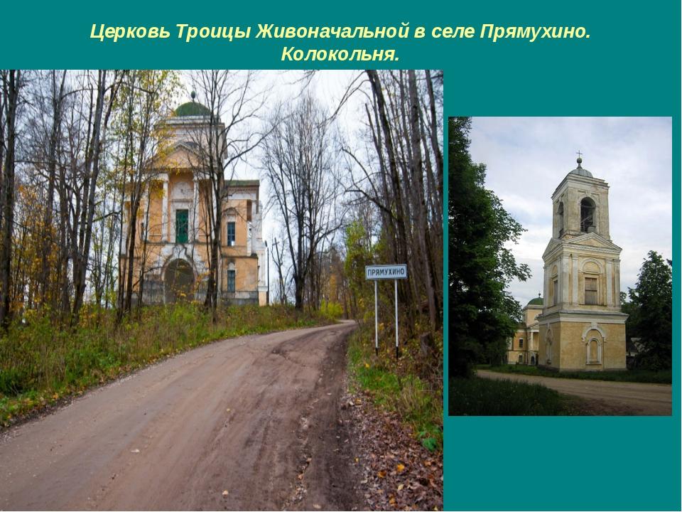 Церковь Троицы Живоначальной в селе Прямухино. Колокольня.