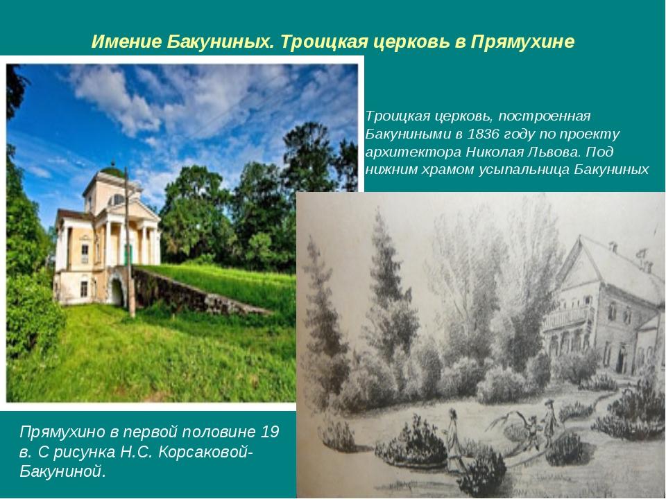 Имение Бакуниных. Троицкая церковь в Прямухине Троицкая церковь, построенная...