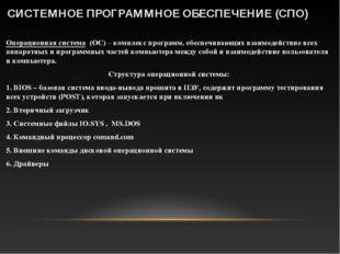 СИСТЕМНОЕ ПРОГРАММНОЕ ОБЕСПЕЧЕНИЕ (СПО) Операционная система (ОС) – комплекс