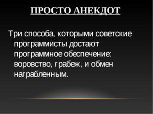 ПРОСТО АНЕКДОТ Три способа, которыми советские программисты достают программн