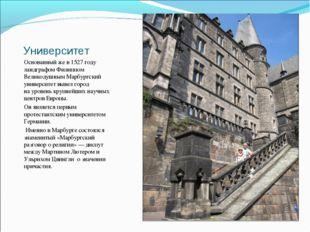Университет Основанныйже в1527году ландграфом Филиппом Великодушным Марбур
