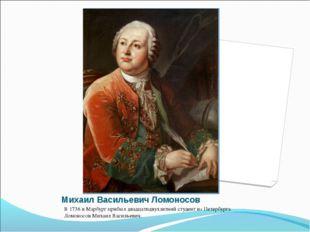 Михаил Васильевич Ломоносов В 1736 в Марбург прибыл двадцатидвухлетний студен