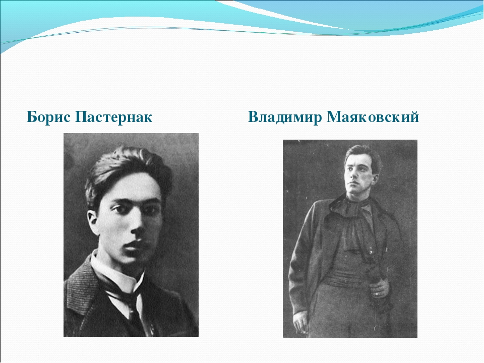 Борис Пастернак Владимир Маяковский