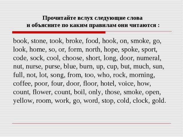 Прочитайте вслух следующие слова и объясните по каким правилам они читаются :...