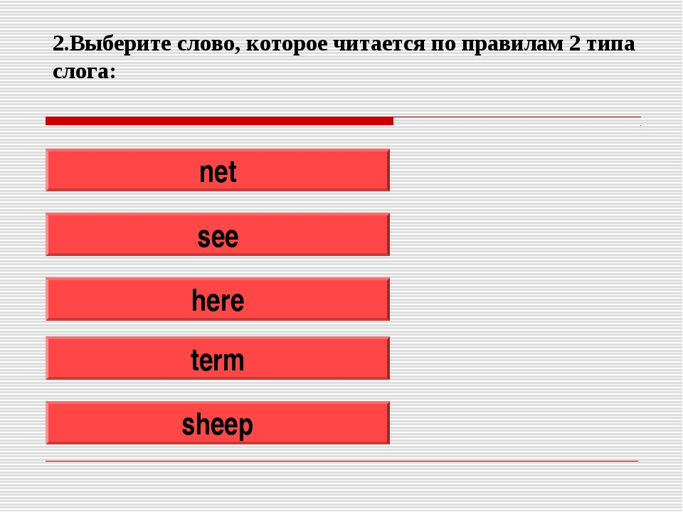 2.Выберите слово, которое читается по правилам 2 типа слога: net see here ter...